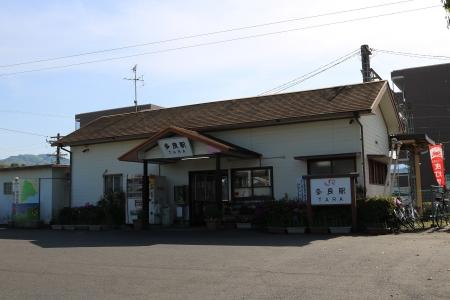 JR多良駅
