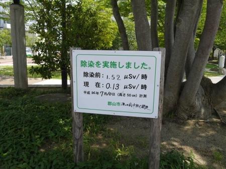 芳山公園(1)