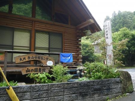 登山情報センター