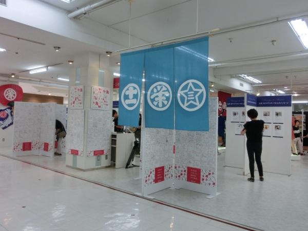 7階丸栄歴史