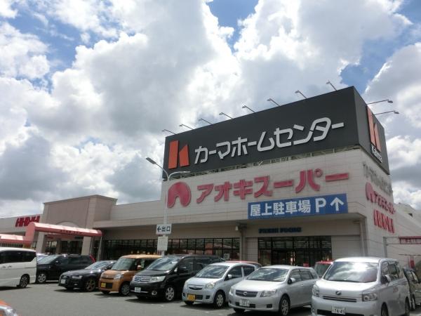 アオキスーパー店舗外観