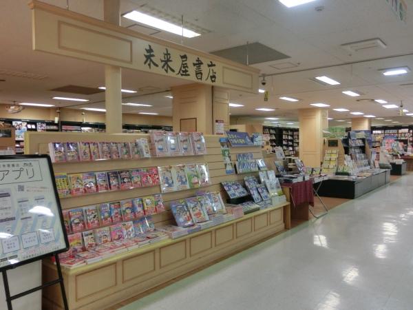 3階未来屋書店