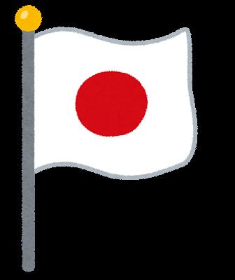 日本の国旗のイラスト