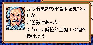 暗黒神の水晶玉報告