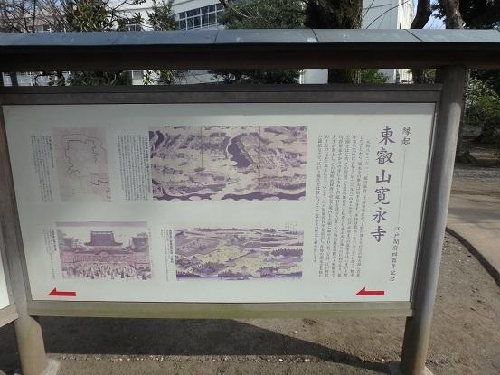 寛永寺 4