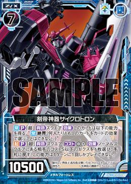剣帝神器サイクロトロン