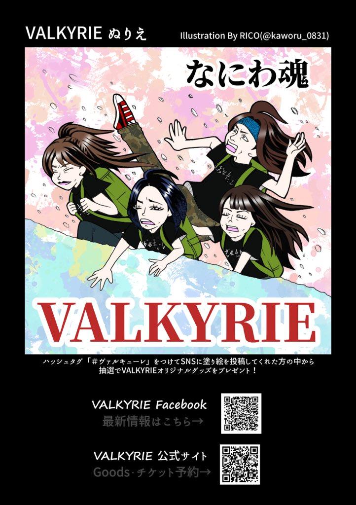 【VALKYRIEぬり絵コンテスト】ヴァルキューレぬり絵コンテスト--こゆき様