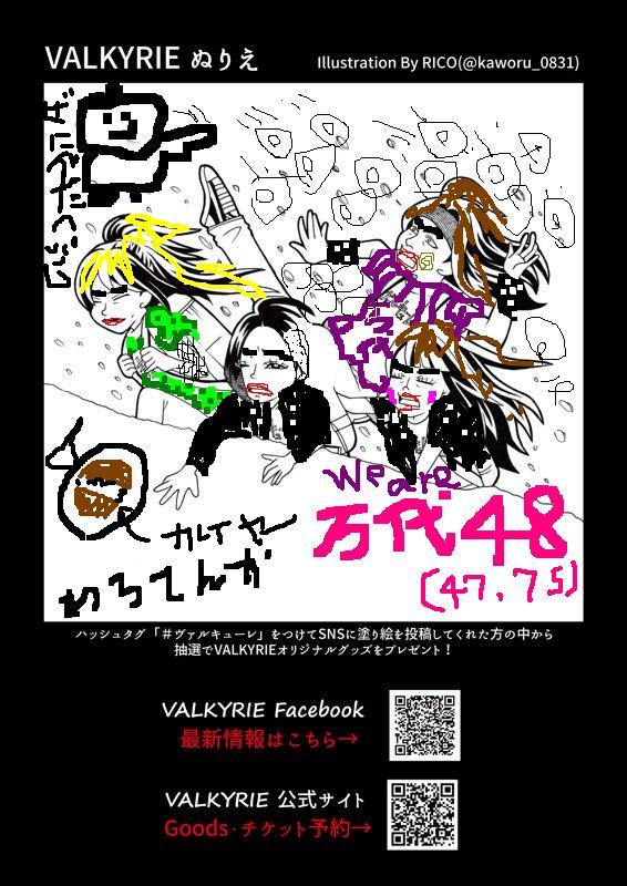 【VALKYRIEぬり絵コンテスト】ヴァルキューレぬり絵コンテスト--Goro Storm 女湯50分様