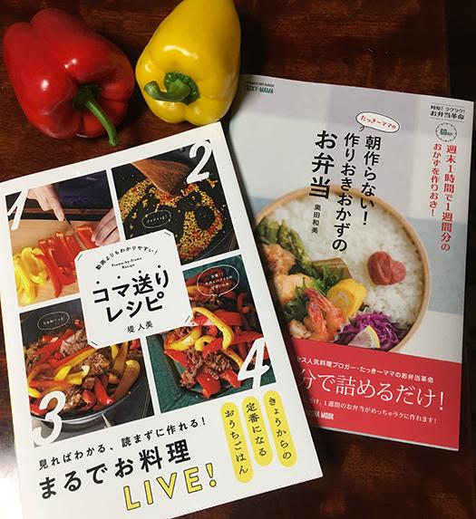 酒さになってから購入した料理の本