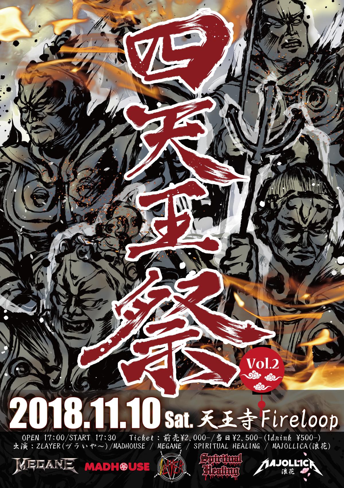 四天王祭りVol2(フライヤー)2018年11月10日スラッシュメタル四天王コピーバンドライブ
