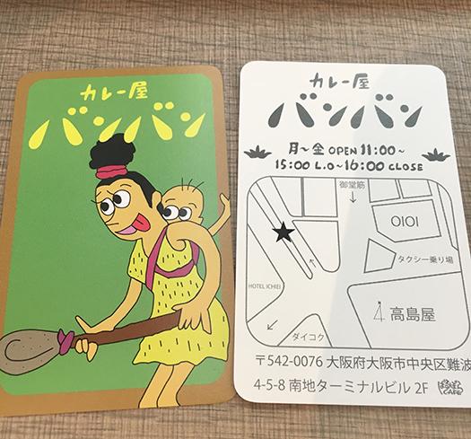 カレー屋バンバン(難波)(カレー) (1)