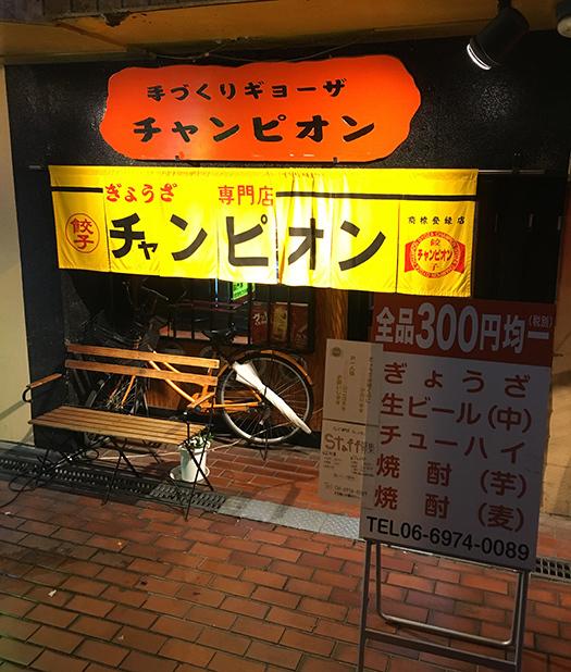 深江橋餃子チャンピオン (1)