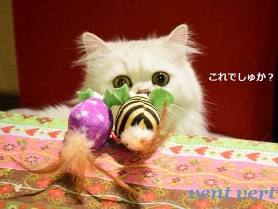 ねずみのおもちゃ2