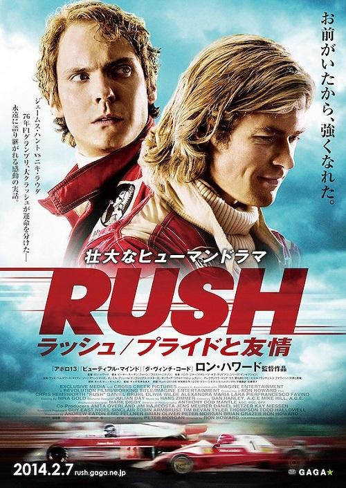 poster2RUSH.jpg