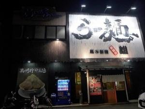 黒木製麺 雄002