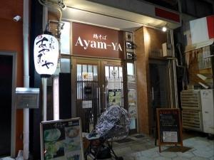 鶏そばAyam-YA 難波店001
