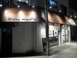 ラーメン家 あかぎ003