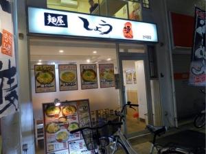 麺屋 しょう 針中野店001