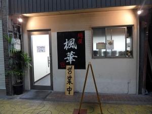麺屋 楓華001