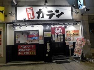 麺屋ガテン 松屋町筋店001