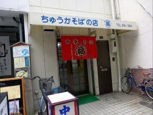 ちゅうかそばの店 〇福001