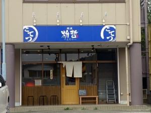 麺屋 粉哲001