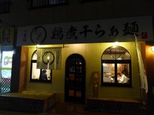 鶏煮干らぁ麺 くろき001
