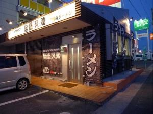 麺屋 昊鶏001