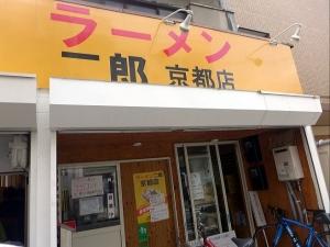 ラーメン二郎 京都店001