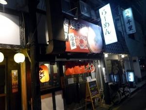 おれ流ラーメン 鶏さき麺いち001