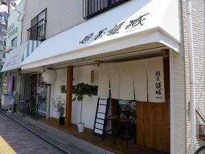 麺屋 護城001