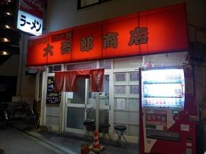 大吾郎商店001