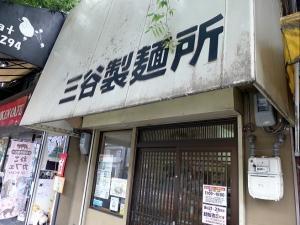 三谷製麺所006