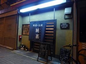 麺屋+酒場 純喜002