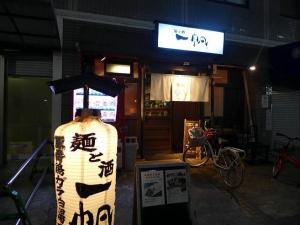 麺と酒 一帆003