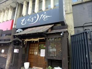 ひだまり庵 本店002