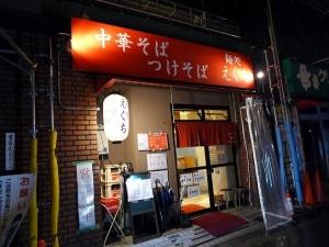麺処 えぐち003