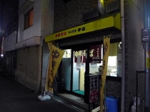 中華そば ついてる中山002