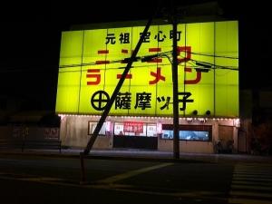 薩摩っ子ラーメン 鴫野店001