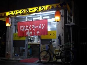 薩摩っ子ラーメン 天六店001