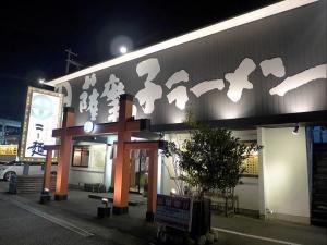 薩摩っ子ラーメン 石切店001