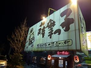 薩摩っ子ラーメン 八尾外環店001
