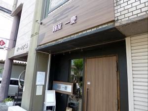 麺屋 一慶002