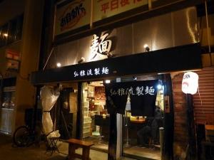弘雅流製麺005