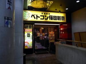ベトコン梅田 新京001