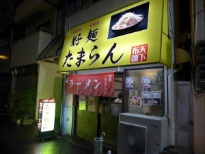好麺 たまらん001