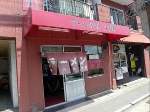 ラーメン専門店 大輝002