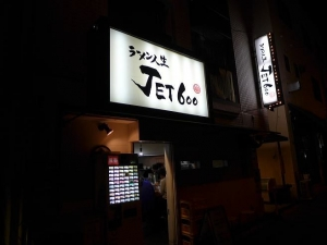 ラーメン人生 JET600010