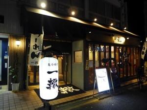 一轍 淡路町店001