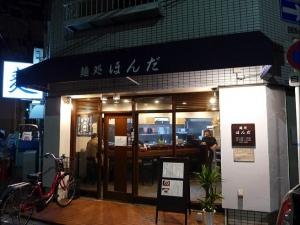 麺処 ほんだ004
